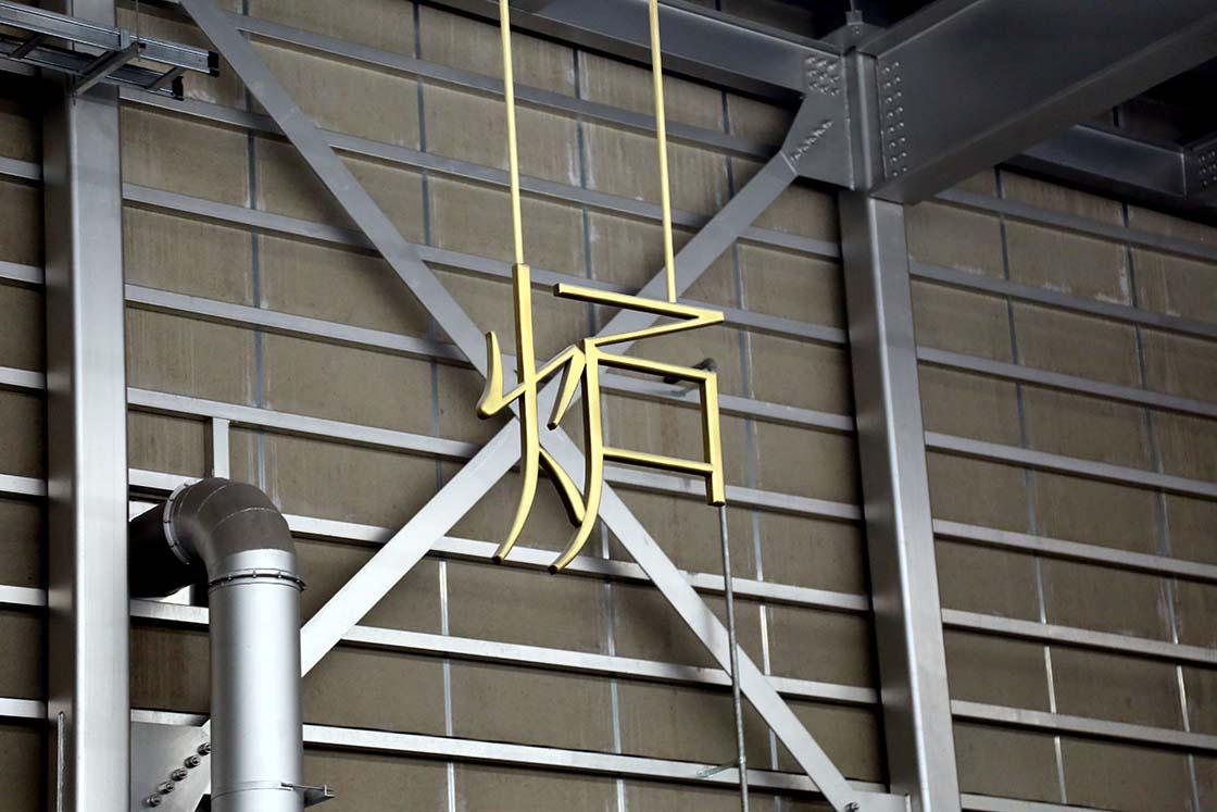 作業工程がわかりやすいよう真鍮製のサインが掲げられています