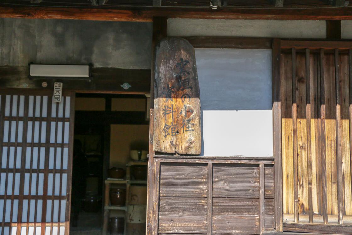 窯垣の小径資料館