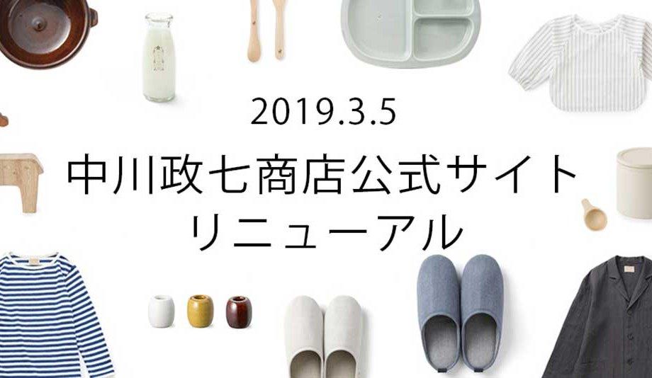 中川政七商店、公式サイトをフルリニューアル!総額100万円分の暮らしの道具が当たるキャンペーンを開催