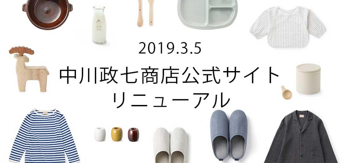 中川政七商店 公式サイトリニューアル