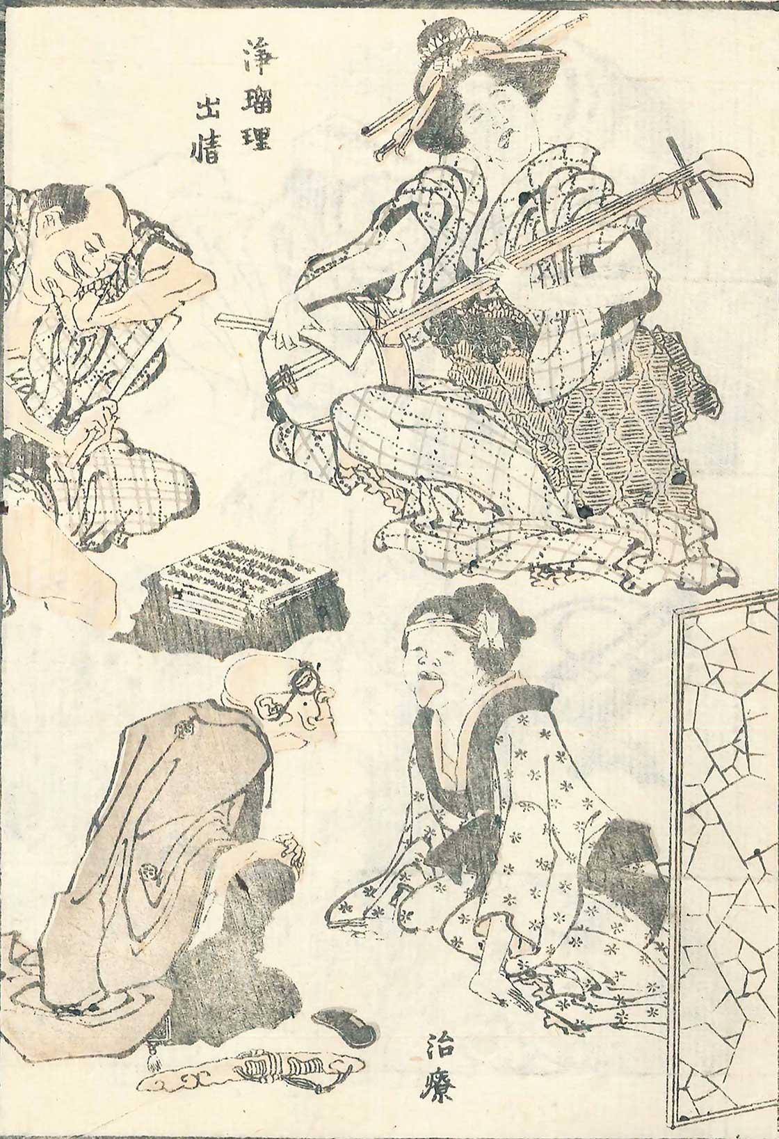 葛飾北斎『北斎漫画』十二編 治療(通期)