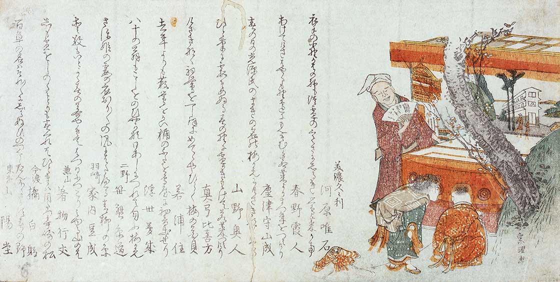 葛飾北斎「覗機関」(前期)
