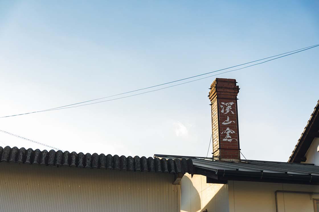 青空に「渓山窯」の煙突が伸びる