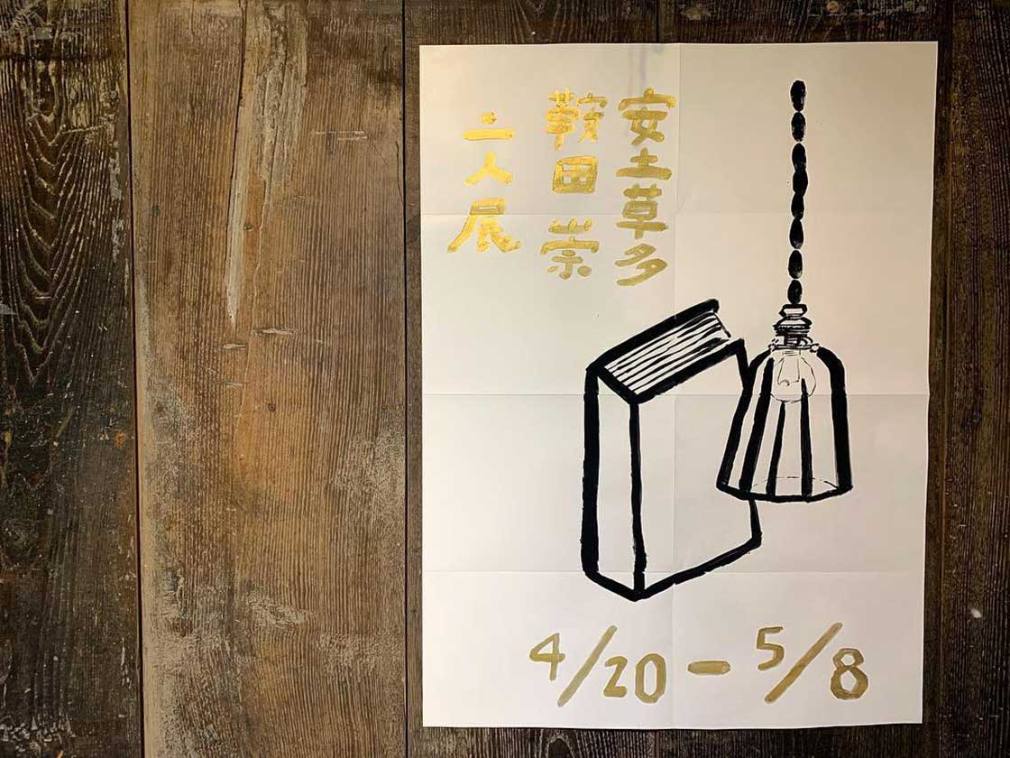 鞍田崇・安土草多「二人展」