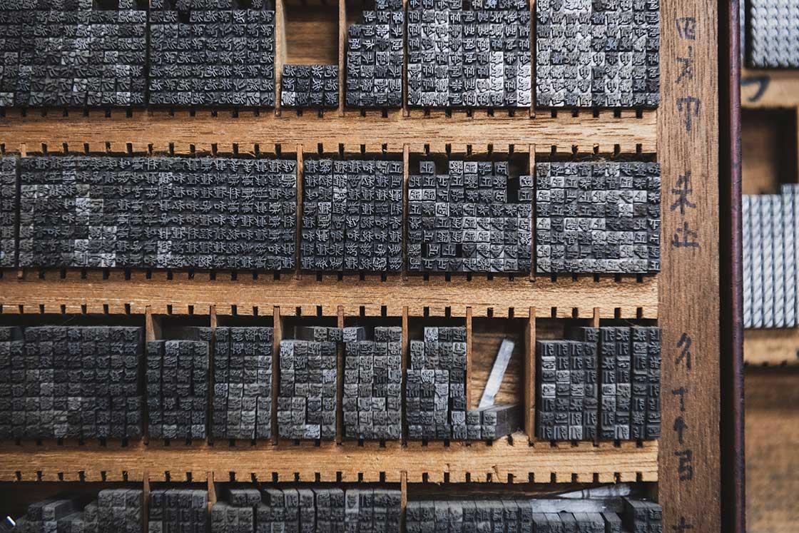 村田さんが引き取った活字の一部。書体はもう製造されていない「河本精文社」製