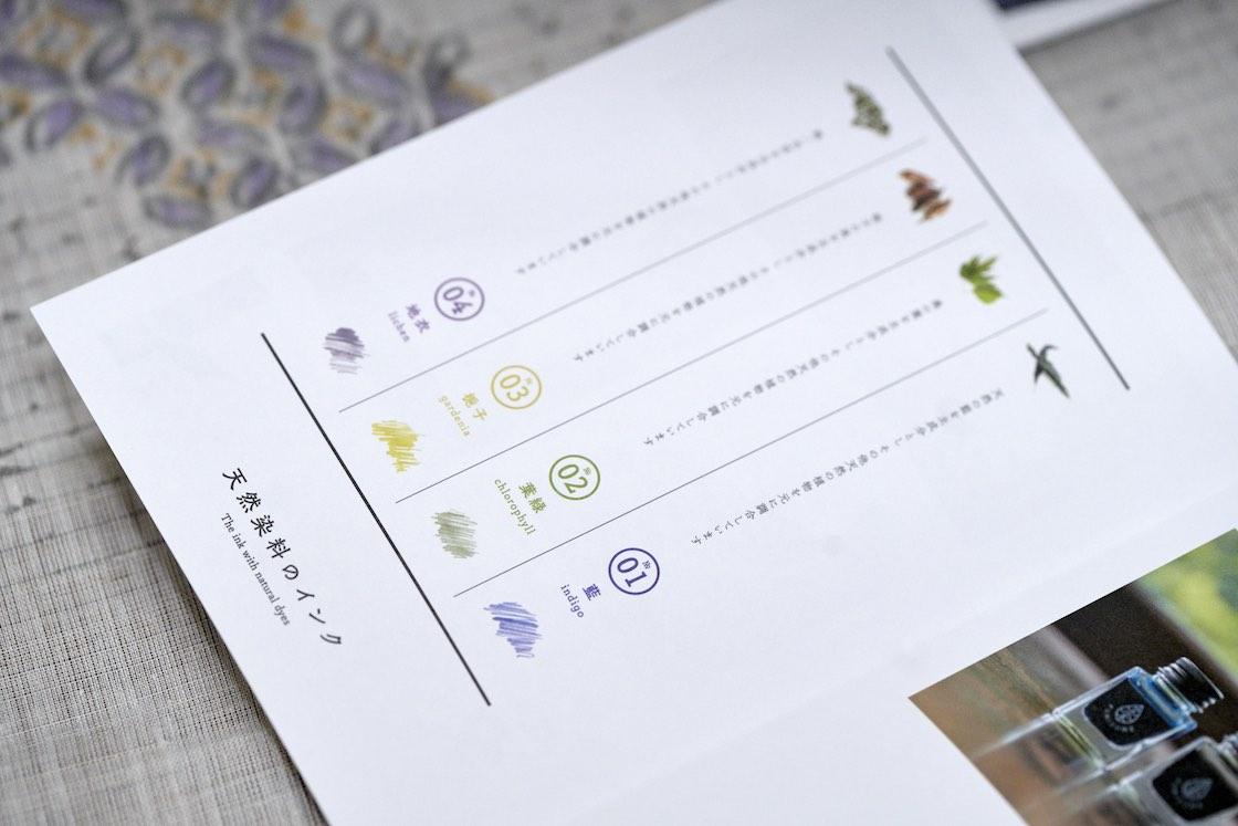 tag stationary 草木染めの万年筆インク「文染」