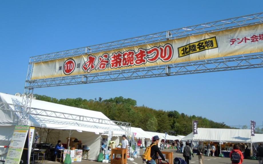 毎年20万人以上が訪れる春の風物詩、「九谷茶碗まつり」がGWに開催