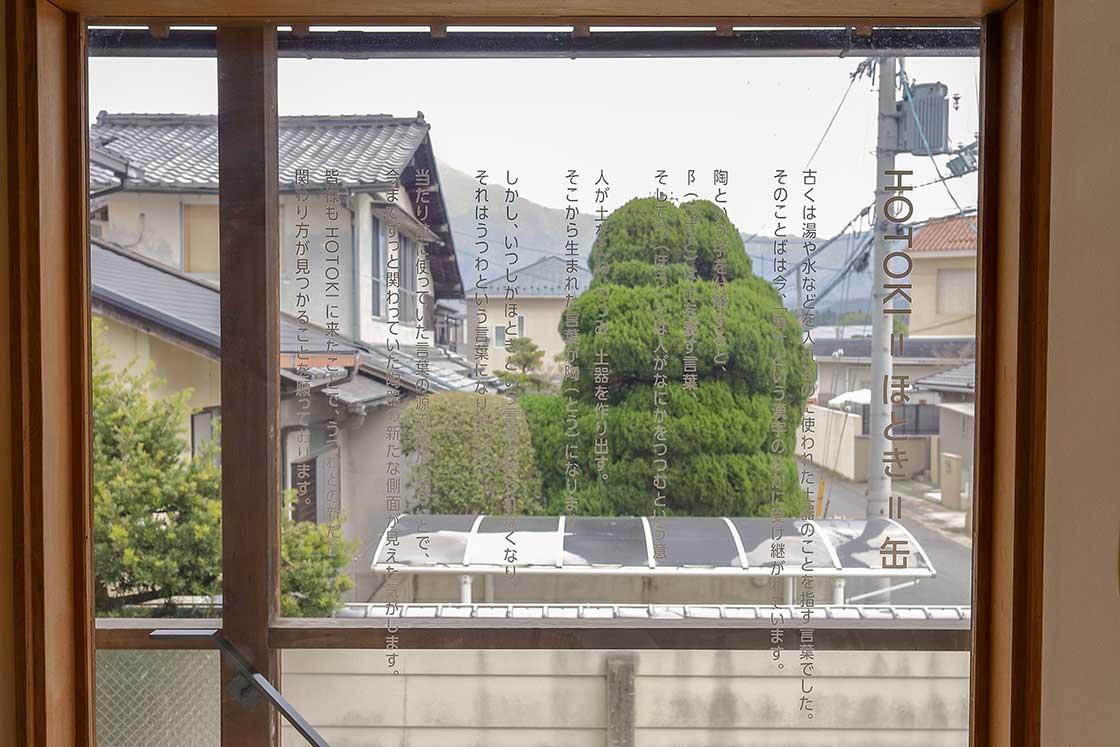 入り口の窓には店名の由来が。店からは比叡山も見渡せる
