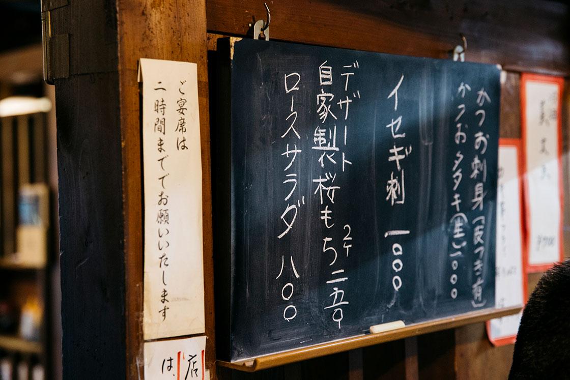 高知の老舗居酒屋・葉牡丹のイサキ