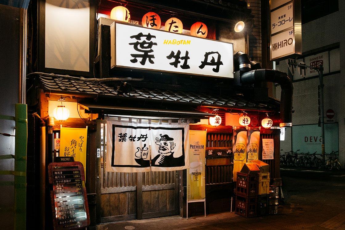 高知の老舗居酒屋・葉牡丹の外観