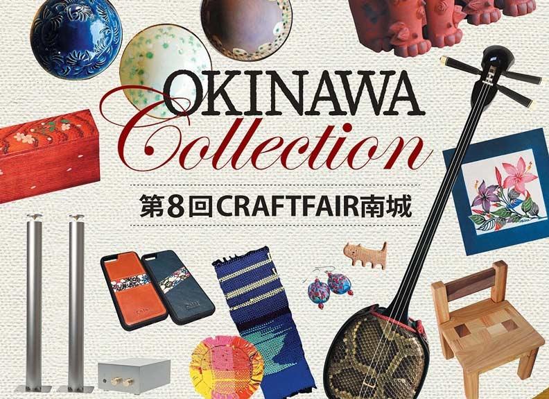 沖縄の「やちむん」や「染織もの」が集結する最大級のクラフト展が開催