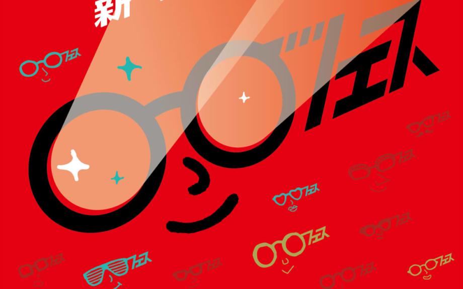 全国のめがね好きよ集まれ!「めがねフェス2019」福井県鯖江市で開催