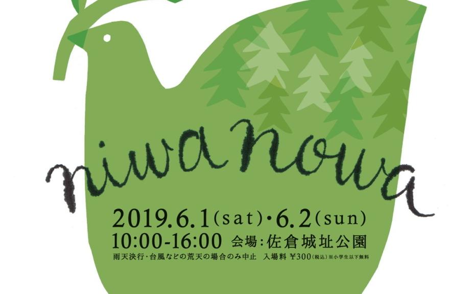 98組が出展!千葉県最大級のクラフトイベント「にわのわ アート&クラフトフェア・チバ」が今年も開催