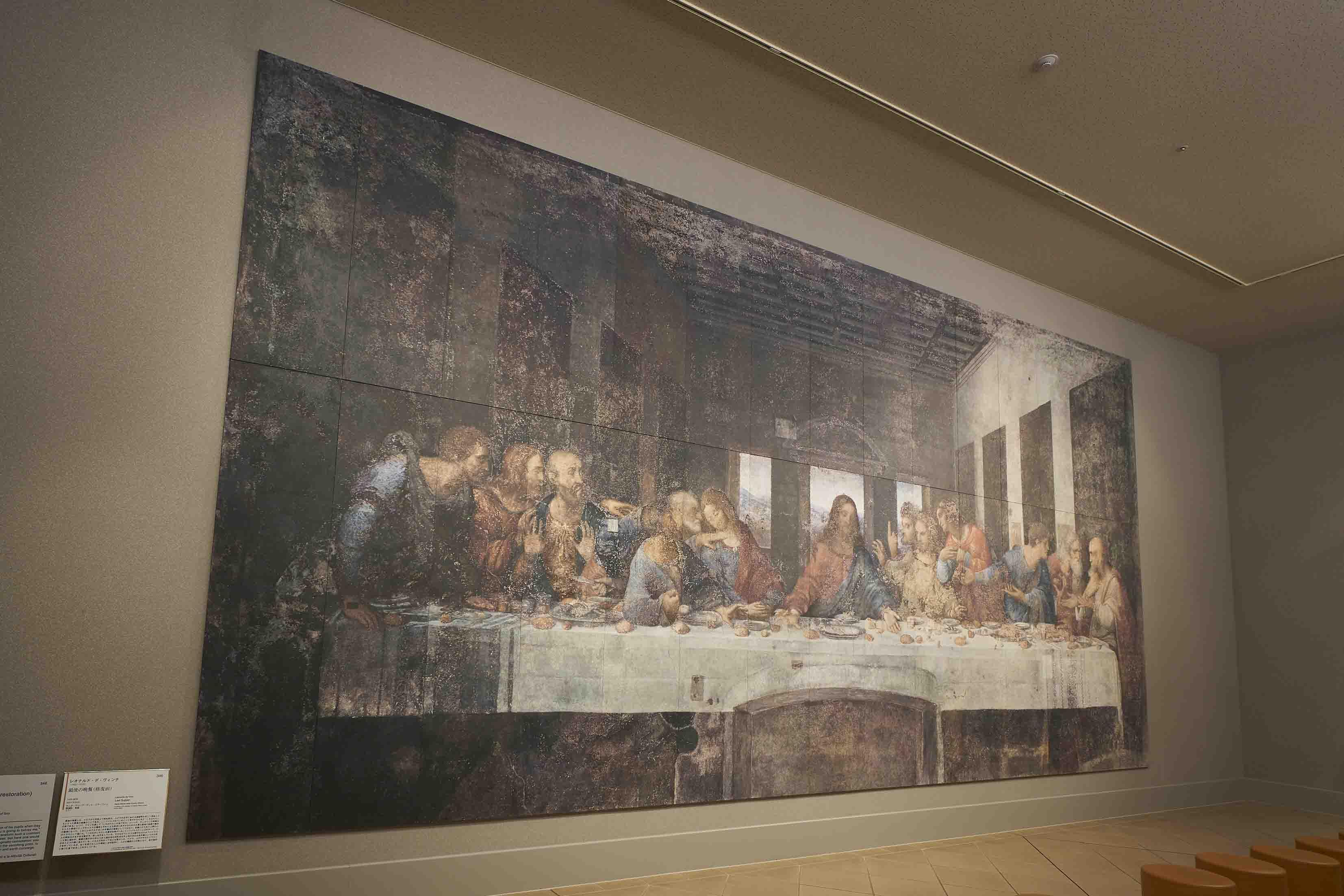 レオナルドダヴィンチ「最後の晩餐」の修復前の様子