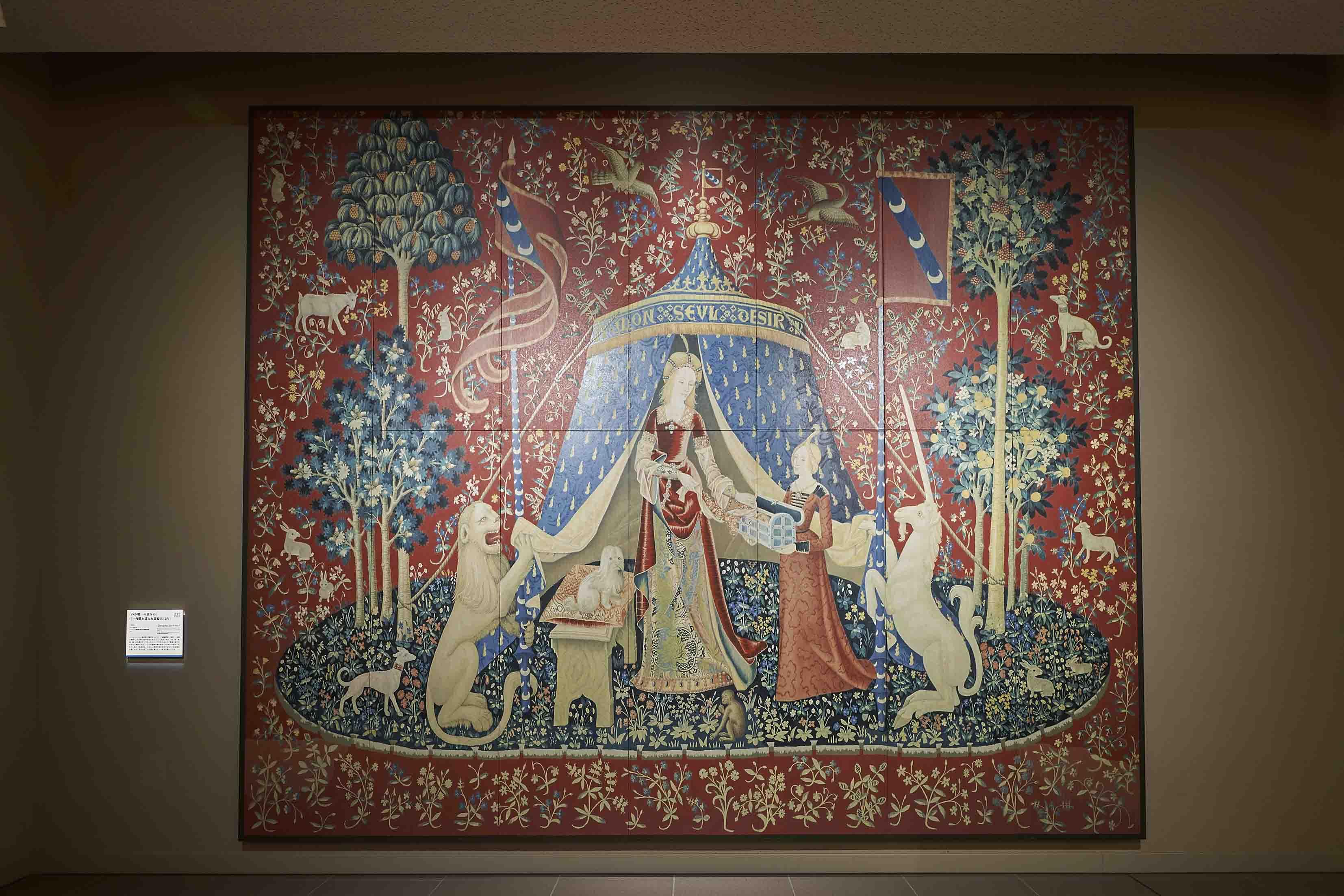 フランスのクリュニー美術館 (国立中世美術館) が所蔵する「我が唯一の望みの」のレプリカ