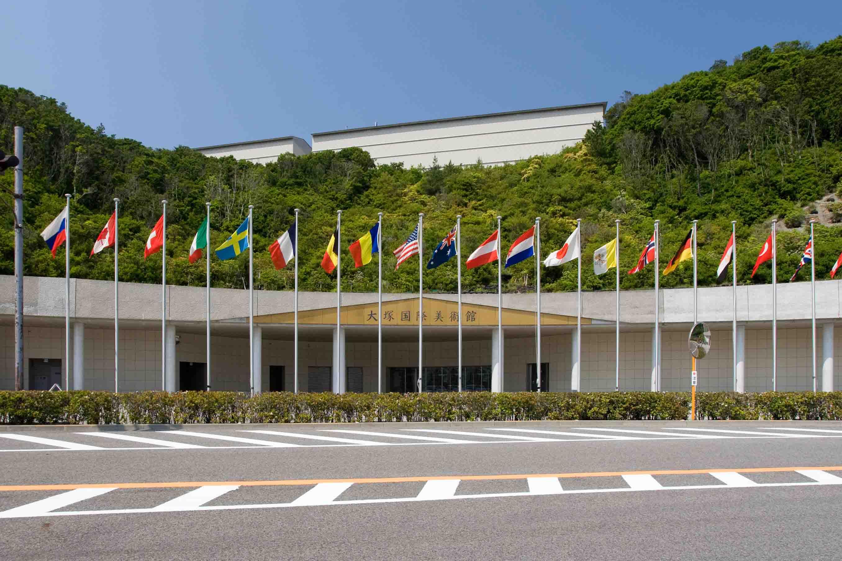 大塚国際美術館 正面玄関