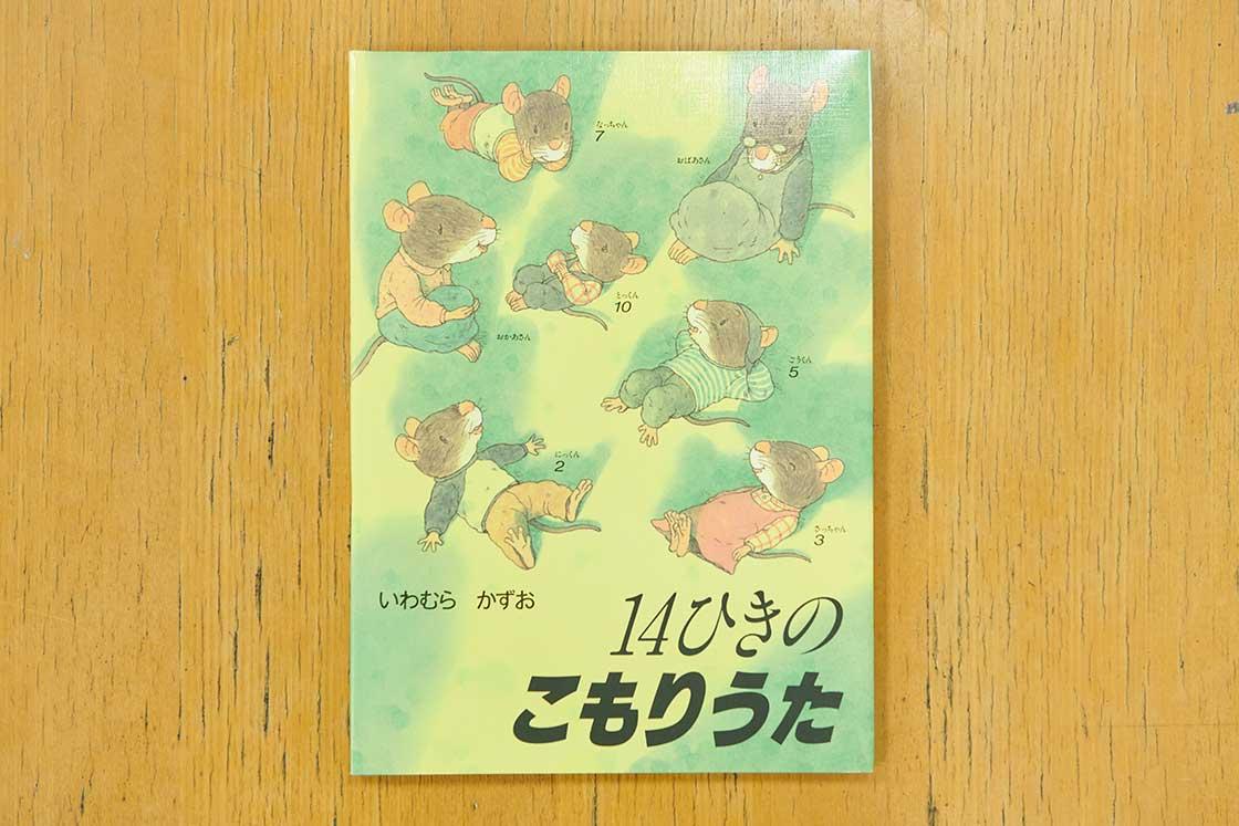 『14ひきのこもりうた』(作:いわむらかずお、童心社)。里山に暮らす14匹の野ネズミの家族の生活を描いた作品