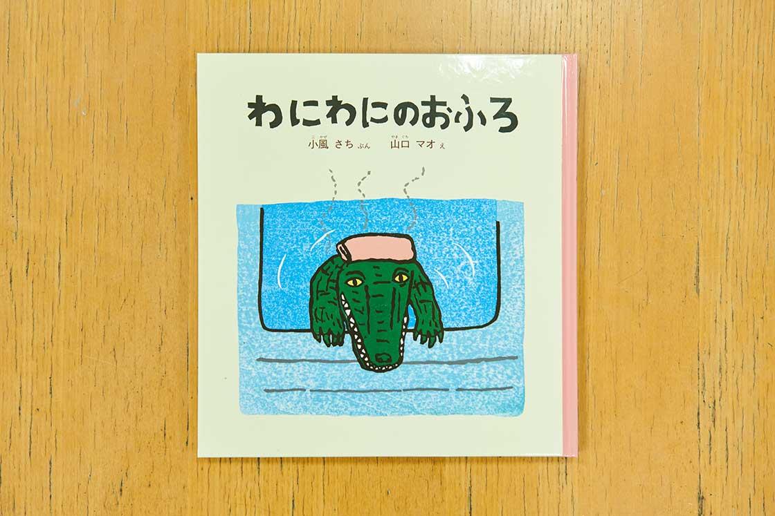 『わにわにのおふろ』(文:小風さち、絵:山口マオ、福音館書店)