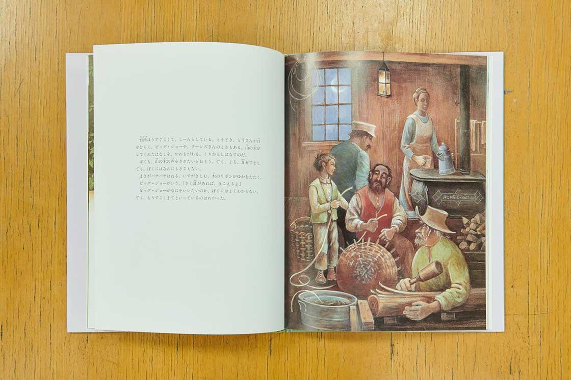 『満月をまって』(文:メアリー・リン・レイ、絵:バーバラ・クーニー、訳:掛川恭子、あすなろ書房)