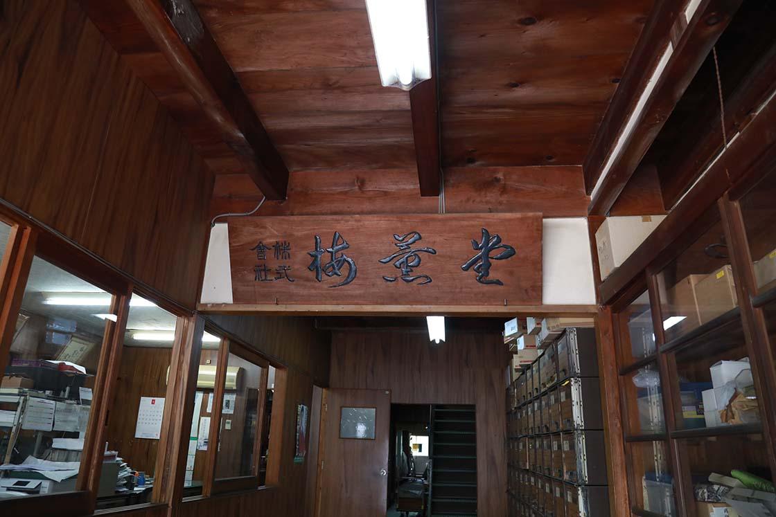 梅薫堂は、淡路島における線香製造の黎明期から続く老舗メーカーです