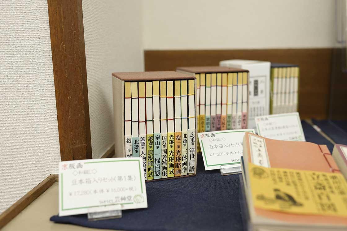 江戸時代の著名絵師の作品を集めた和綴じ豆本シリーズ