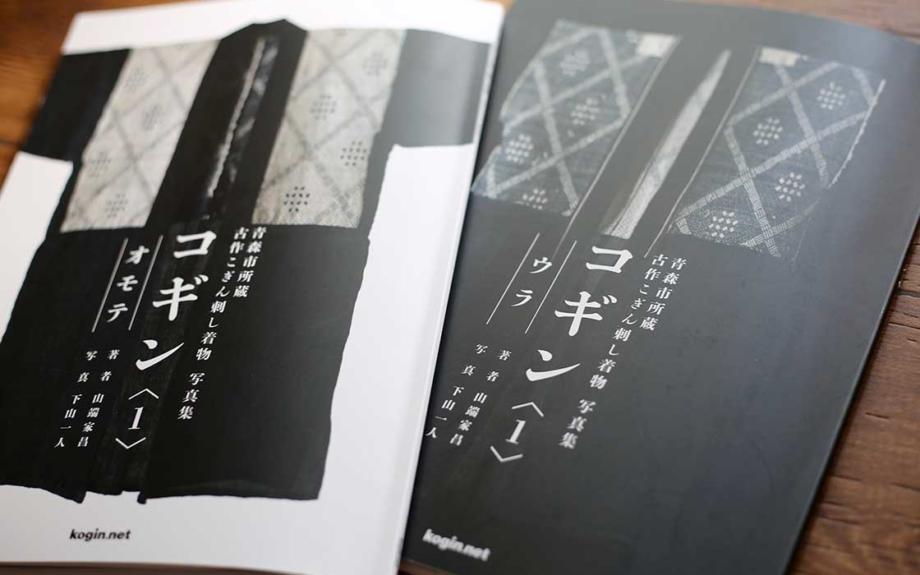 図案としても活用できるこぎん刺し着物の写真集発売。古作こぎんの写真を200点以上掲載