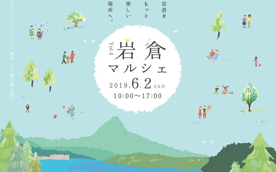 京都・岩倉でしか出会えないお店が集結!「岩倉マルシェ」6月2日に開催