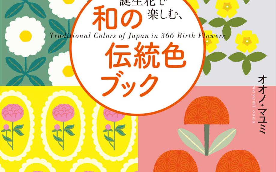366日分の花と色事典『誕生花で楽しむ、和の伝統色ブック』発売!