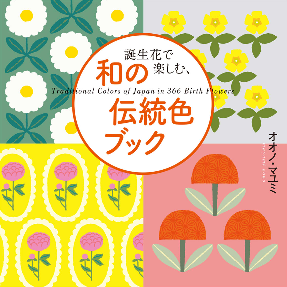 誕生花で楽しむ、和の伝統色ブック