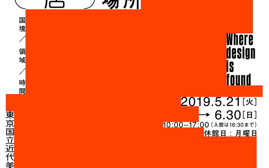 デザイナー必見。東京国立近代美術館でよりすぐりのデザイン作品を集めた展覧会が開催中