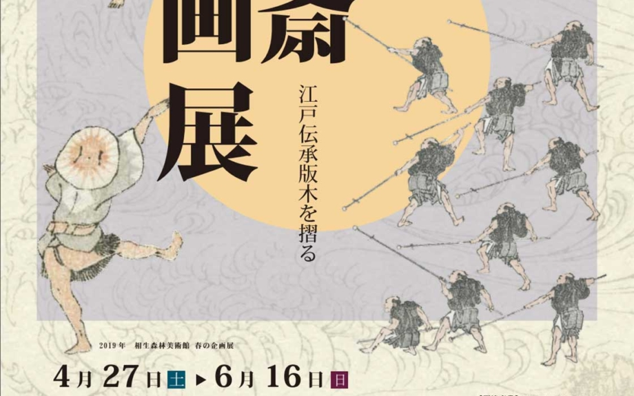 画狂人・葛飾北斎の代表作「北斎漫画」の特別展が開催中
