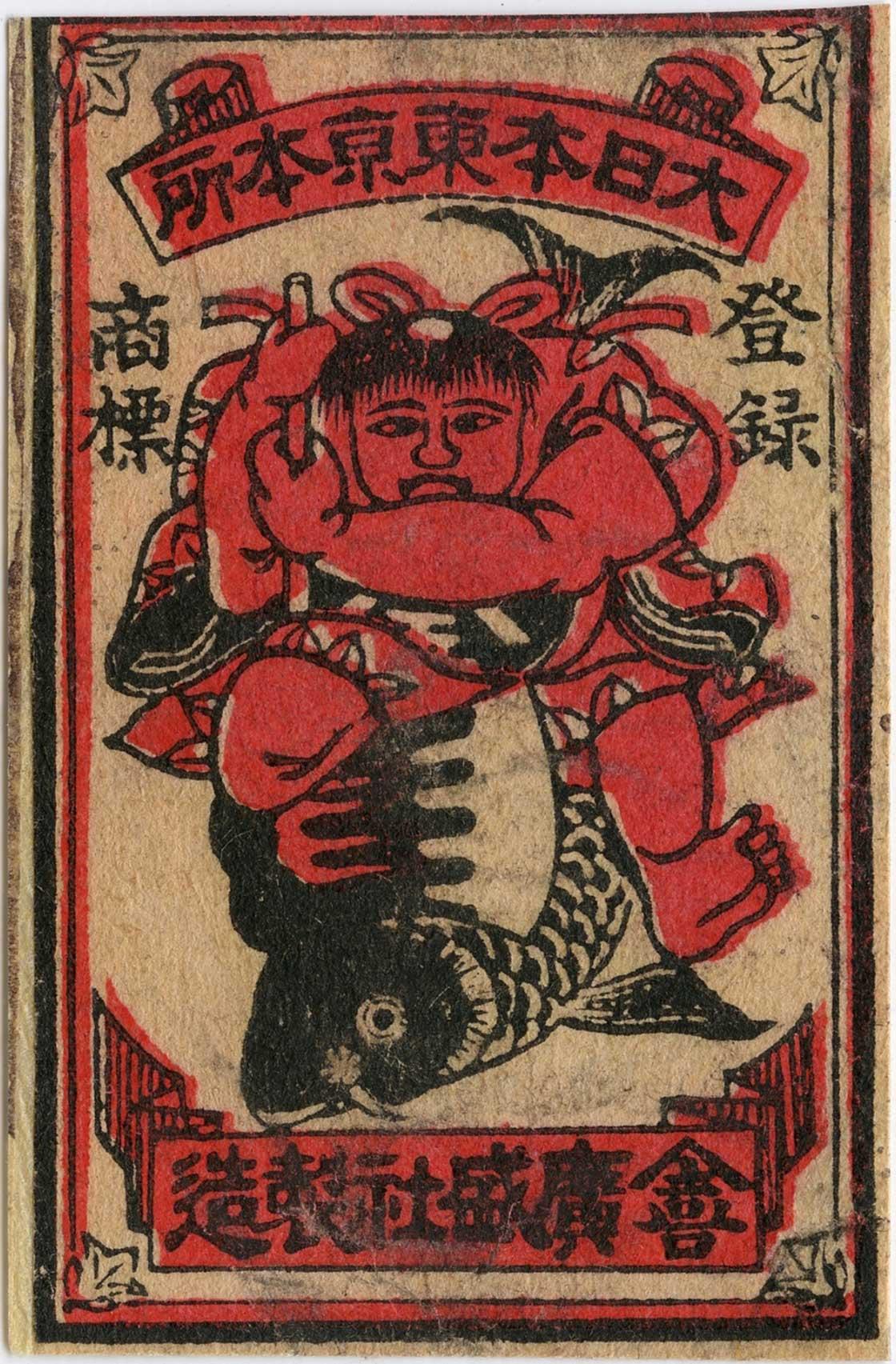 〔国内販売用〕のマッチラベル(金太郎と鯉)