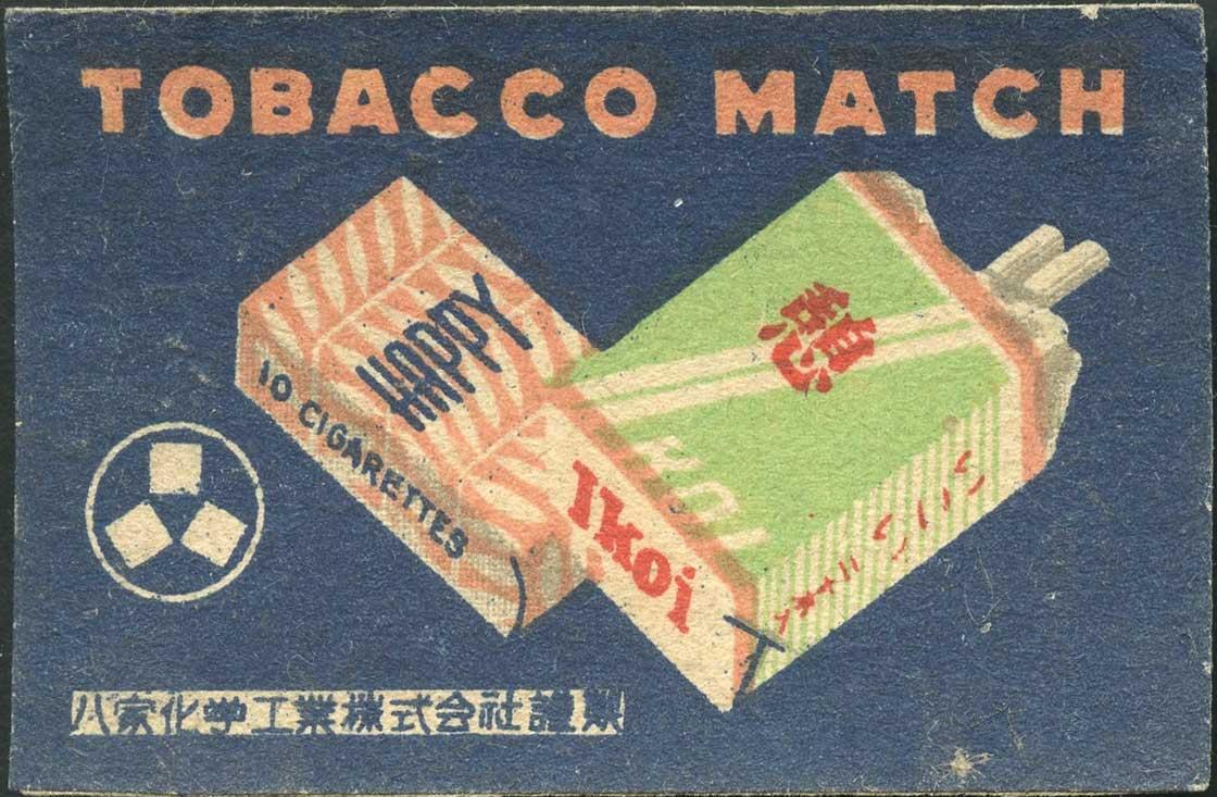 〔専売時代のたばこマッチ〕のラベル