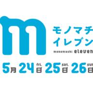 東京を代表するものづくりの町が大開放。11回目の人気イベント「モノマチイレブン」が今週末開催