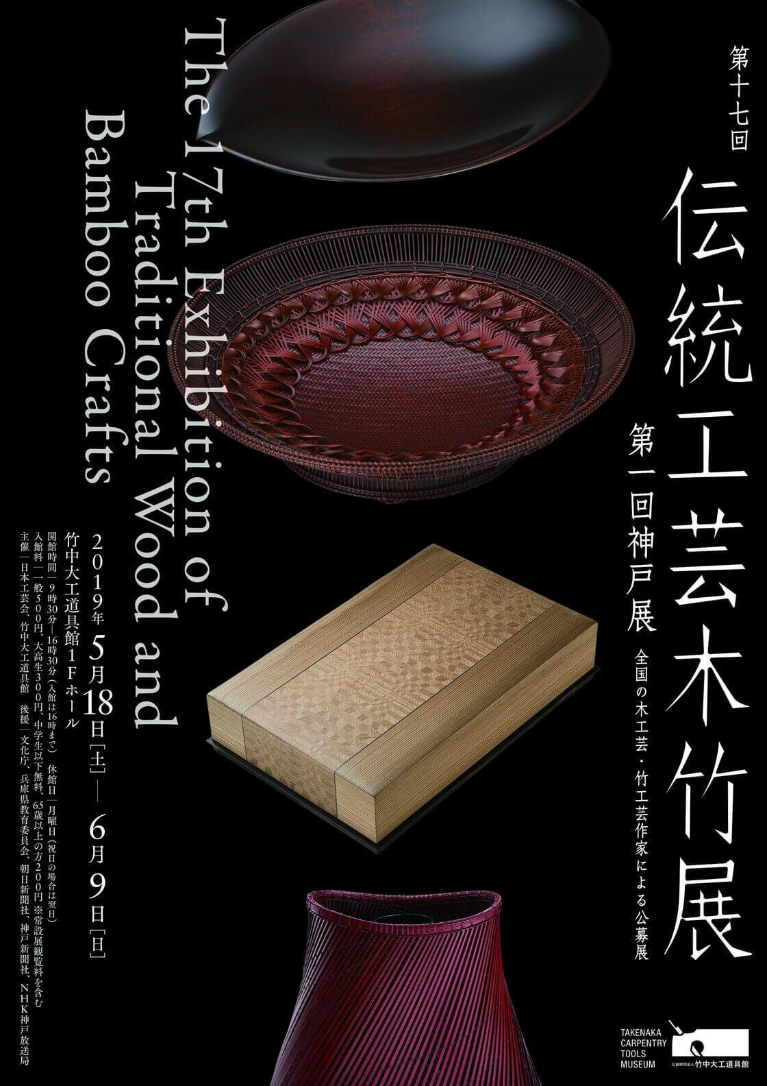 第17回伝統工芸木竹展
