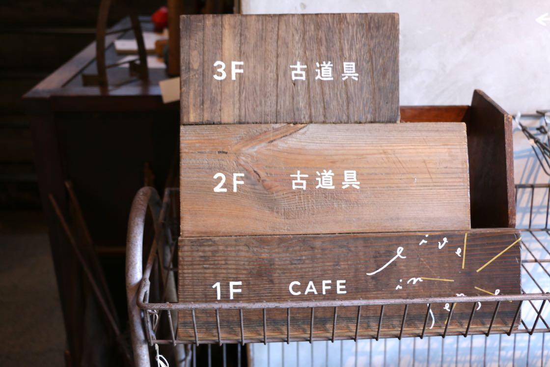 1Fは古材とカフェ、2・3Fは古道具とフロアが分かれる