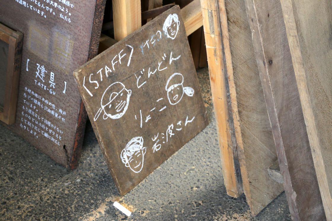 古材売り場には、当日のスタッフの名前と似顔絵が描かれた板がさりげなく置かれていました