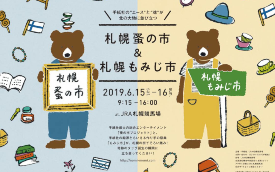 手紙社人気の2大イベント「蚤の市」「もみじ市」が札幌で同時開催決定!