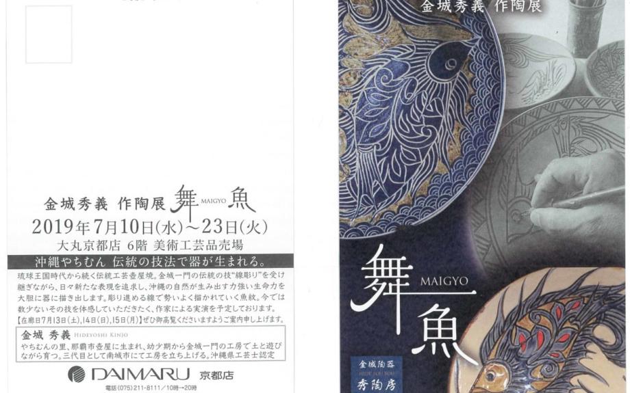 人間国宝・金城次郎の技を継ぐ作家、金城秀義のやちむん展が大丸京都店で開催