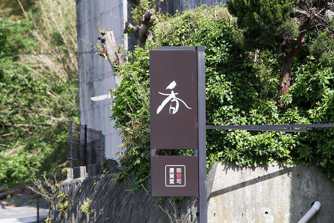 慶賀堂のシンボルとして掲げられている文字「香」