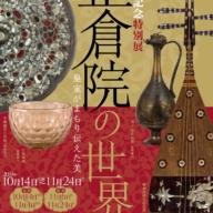 東京で正倉院宝物を鑑賞できるチャンス!大注目の特別展「正倉院の世界」が10月14日から開催
