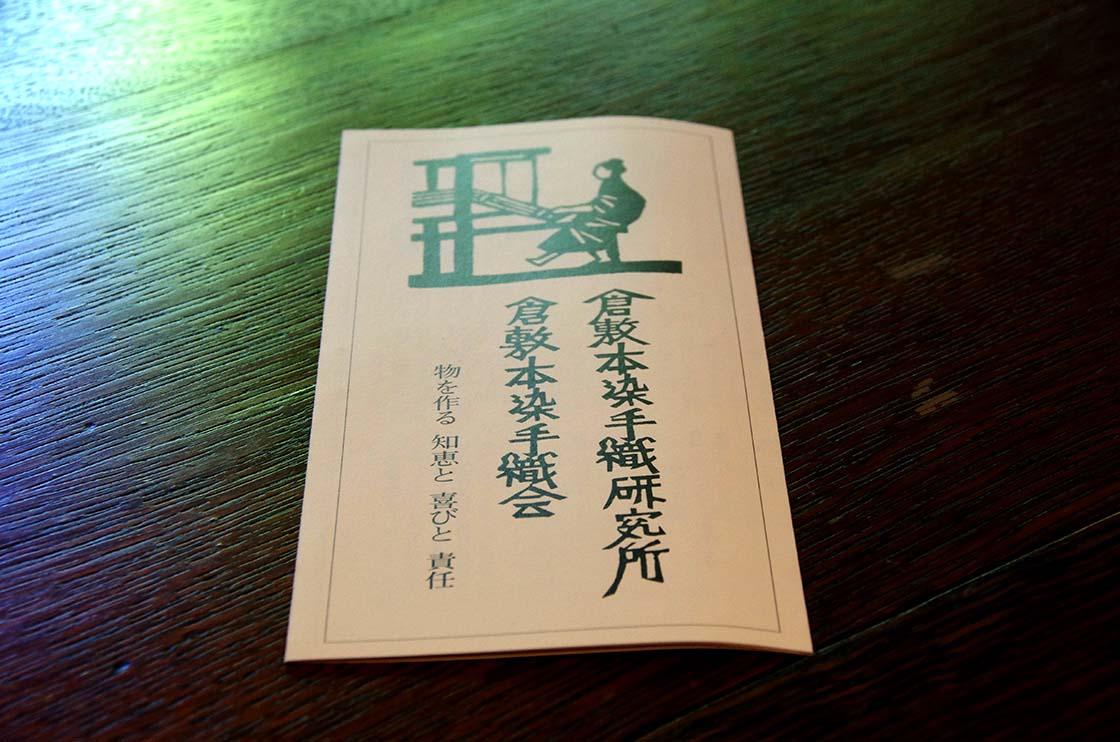 倉敷本染手織研究所のパンフレット