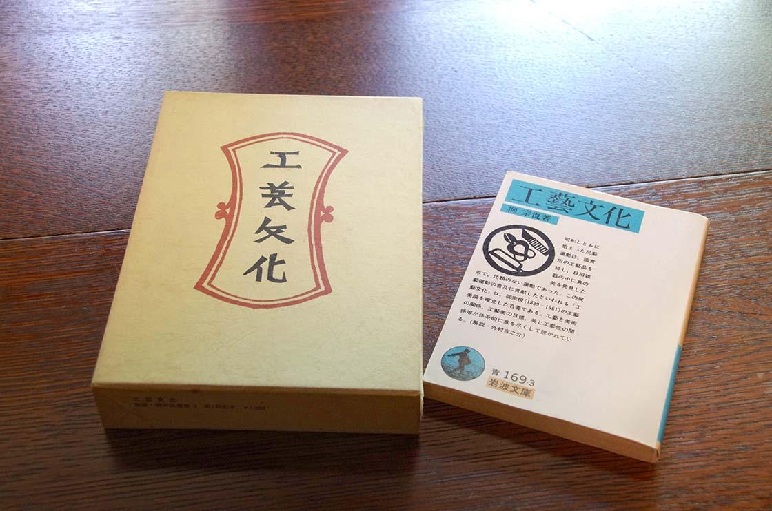 講義に使用されている岩波文庫の「工芸文化」(柳宗悦)