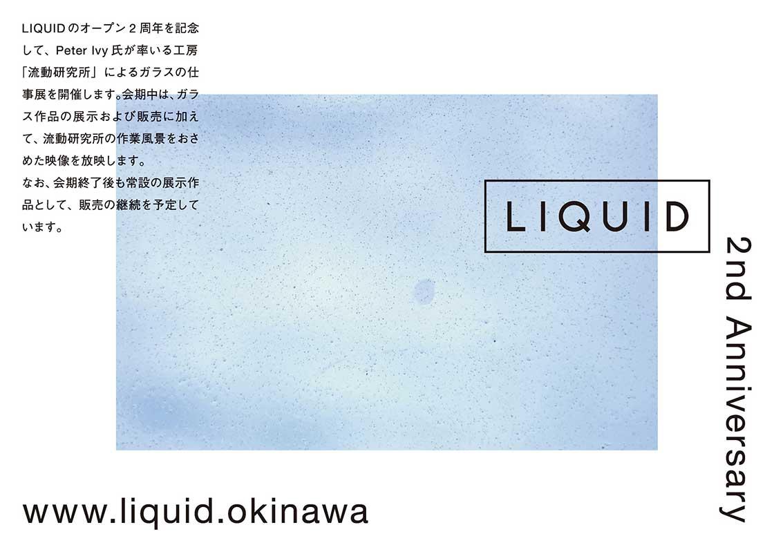 LIQUID2周年
