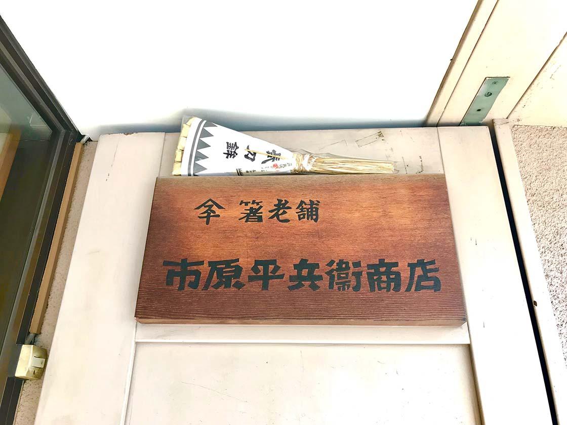 御箸司 市川平兵衛商店