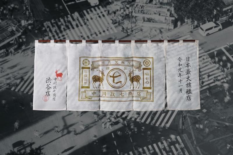 中川政七商店 渋谷店