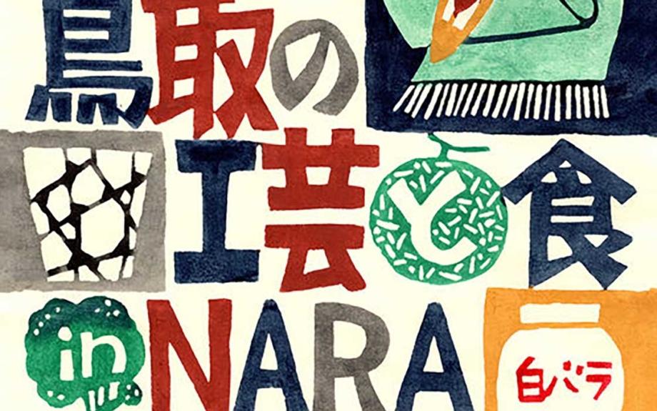 鳥取づくしの工芸と食イベント、奈良の人気施設「鹿の舟」で開催