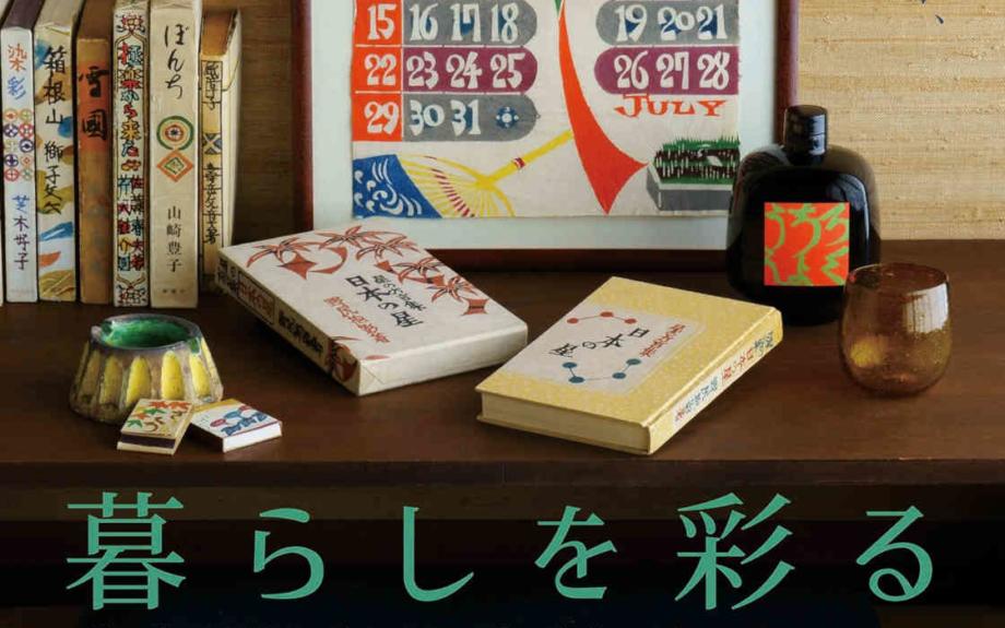 人間国宝 芹沢銈介の作品500点以上が一挙に公開。「暮らしを彩る 芹沢銈介の生活デザイン」開催中