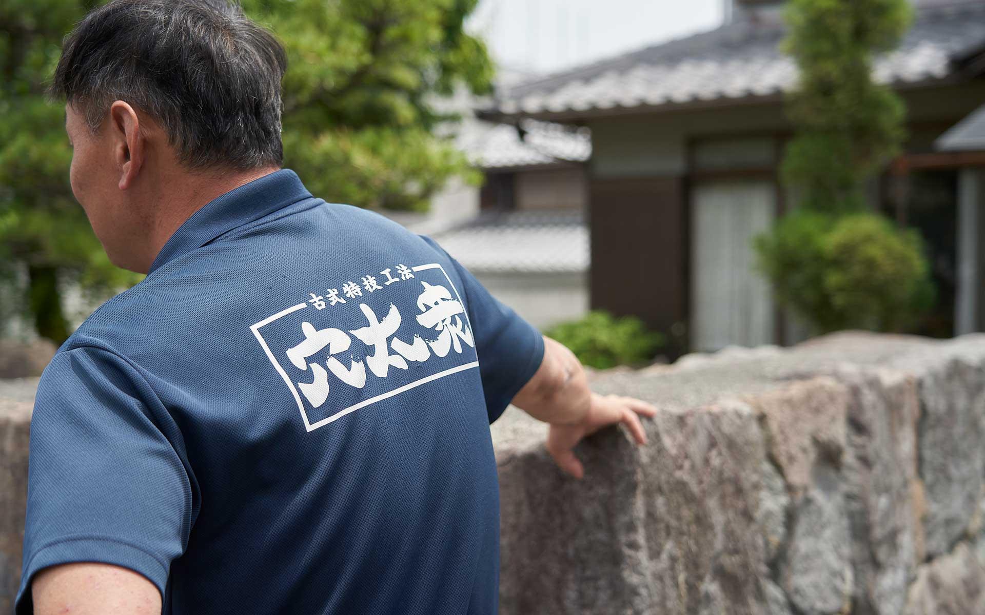 穴太衆 粟田さん