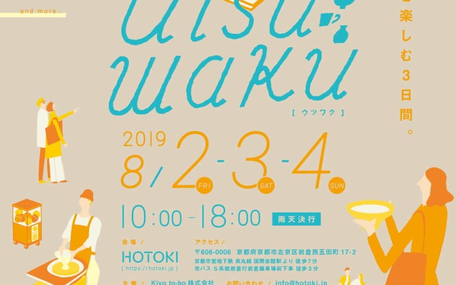 買って、体験して!京都洛北でうつわを楽しみつくすイベントが開催